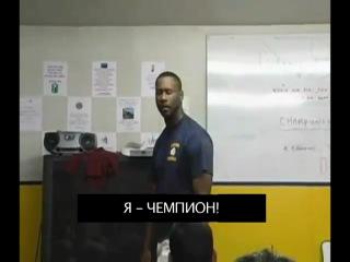 мотивация (Речь тренера перед игрой. сильнейшая мотивация) (жаль нас тренер по плаванию так не вдохновлял)